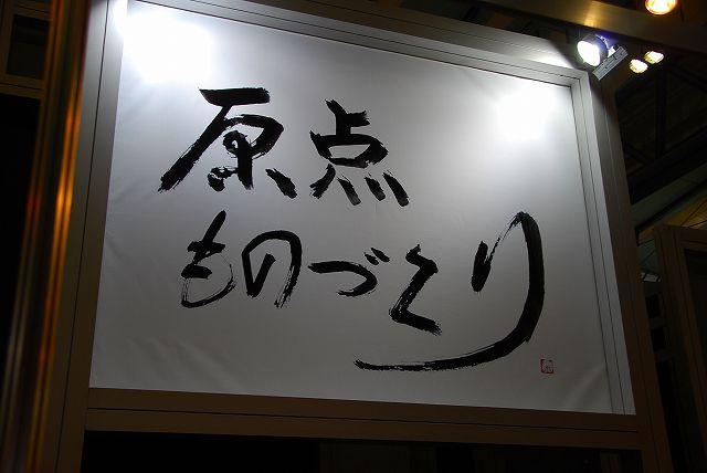 仙台マルテー祭