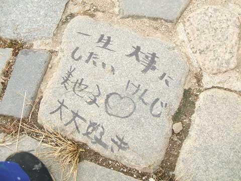 石畳の落書き。
