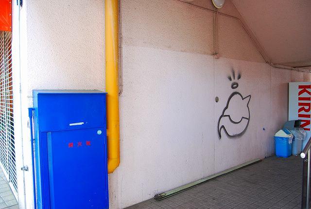 落書きされている壁